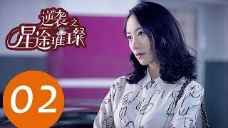 Gambar cover ENG SUB《逆袭之星途璀璨 Stairway to Stardom》EP02——主演:宋轶,种丹妮,彦希,韩雪