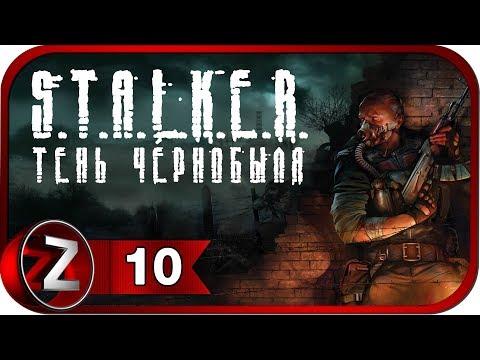 S.T.A.L.K.E.R.: Тень Чернобыля ➤ Лаборатория Х18 ➤ Прохождение #10