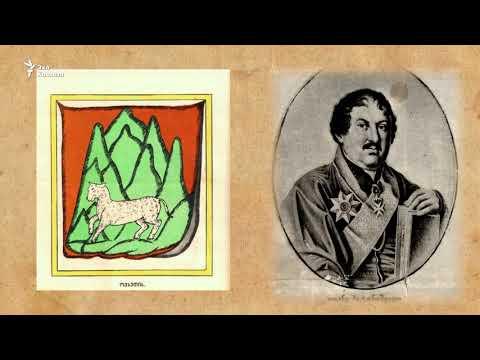 Гербы Грузии