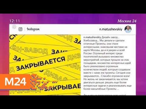 """""""Флакон"""" и """"Хлебозавод"""" объединят в единый городской квартал - Москва 24"""