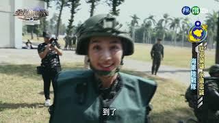 【網路獨家片花】全民新視界