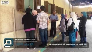 مصر العربية | إقبال ضعيف على مكاتب التنسيق قبيل انتهاء اختبارات القدرات