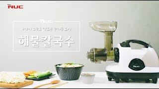 [녹즙기] NUC 엔유씨 프리미엄 녹즙기 NMJ 131…