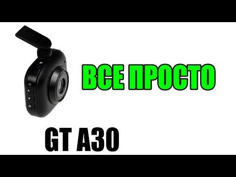 Видеорегистратор GT A30 — обзор | Какое качество на самом деле?