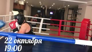 """Промо 5 Турнир """"Белые воротнички """" в ринге"""""""
