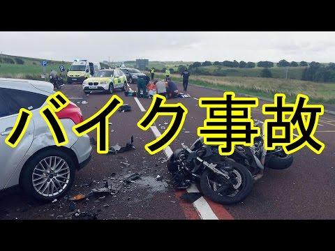 【ドライブレコーダー】閲覧注意!バイク・スクーターの即死級交通事故の瞬間映像集