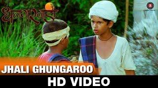zali-ghungaroo---dhangarwada-padmanabh-gaikwad-sharayu-date-vivek-chabukswar