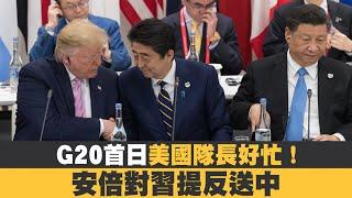 G20首日美國隊長好忙!安倍對習提反送中 習近平主動握手 川普:未保證不加稅 晚間8點新聞【2019年6月28日】 新唐人亞太電視