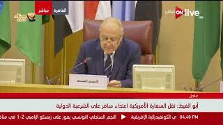 كلمة الأمين العام للجامعة العربية خلال الاجتماع الطارئ لوزراء الخارجية العرب بشأن الوضع بفلسطين