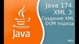Урок Java 174: Xml 3: Создание xml, DOM поход