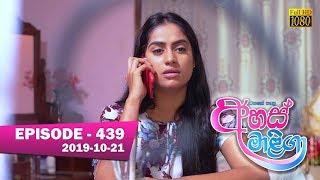 Ahas Maliga | Episode 439 | 2019-10-21 Thumbnail