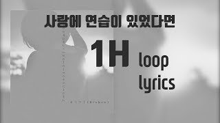 사랑에 연습이 있었다면 (답가) 1시간 반복 가사 (1Hour Loop Lyrics) - 히키 (Hickee)