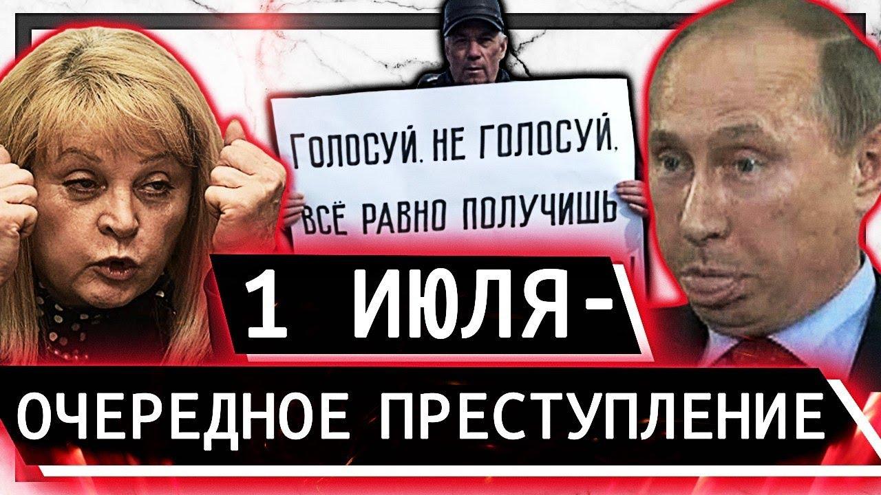 Путин назначил голосование на 1 июля [Клирик]