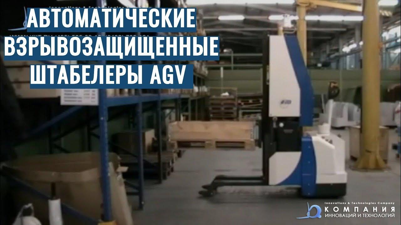 Техника для склада |www.kiit.ru| обработка длинномерного груза .