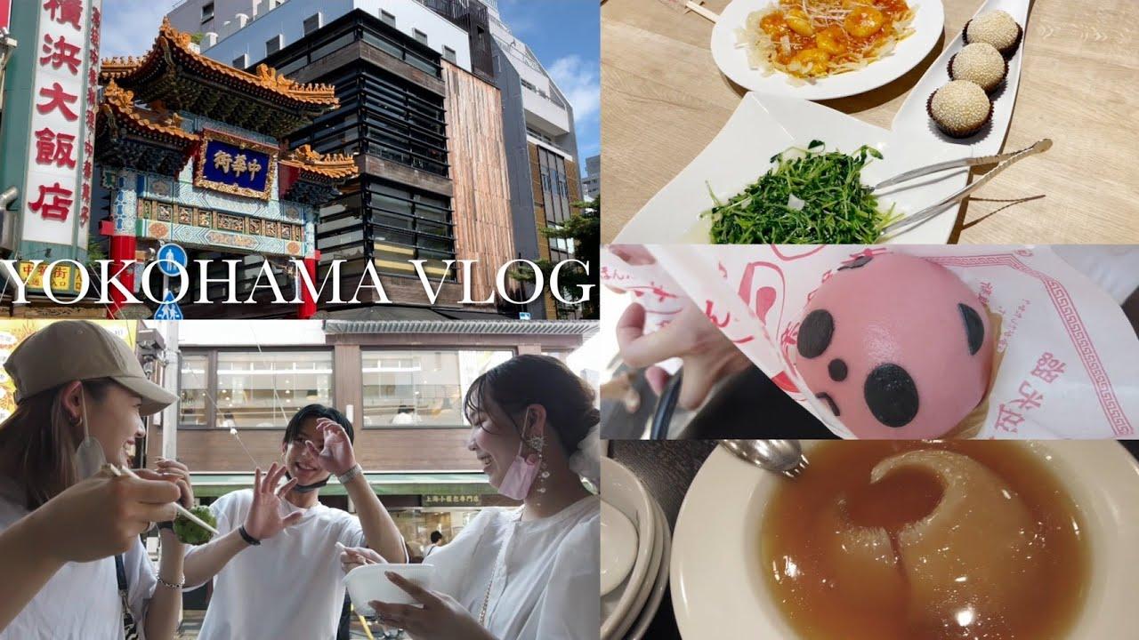 【VLOG】ゆりいちと横浜中華街で爆食いした日😋🍤占いしたけども....