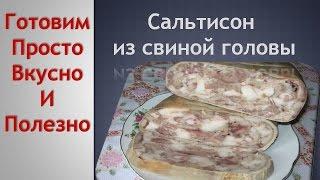 Сальтисон из свиной головы.  Как начинить свиной желудок.  Мясная холодная закуска.