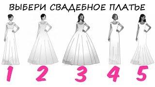 Женский ТЕСТ ЛИЧНОСТИ! Выбери свое идеальное свадебное платье и узнай ВСЁ о СВОЕМ ХАРАКТЕРЕ!
