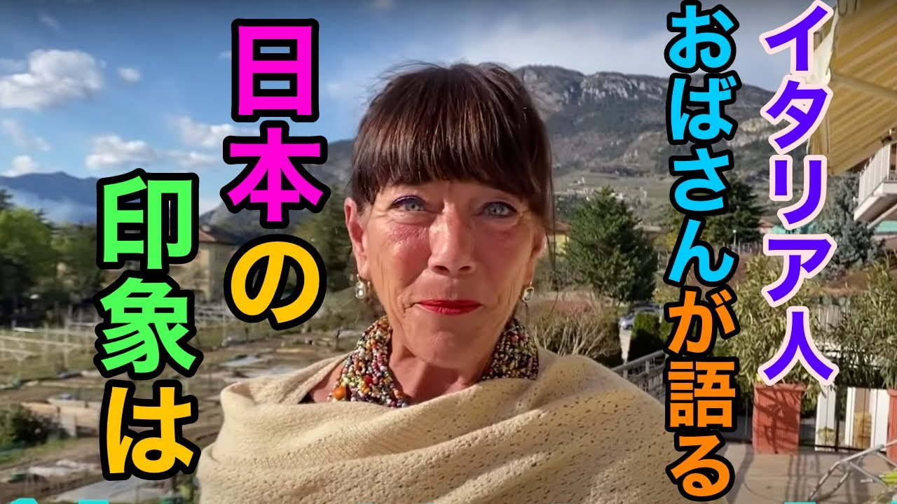 イタリア人おばさんに聞く‼️ 日本の印象とは?