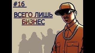 Смотреть видео ПРОХОЖДЕНИЕ GTA SAN ANDREAS КРИМИНАЛЬНАЯ РОССИЯ #16 ВСЕГО ЛИШЬ БИЗНЕС онлайн