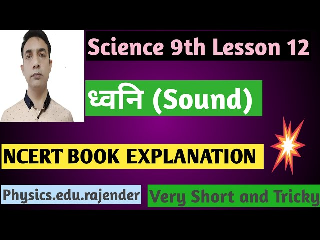 Video 2 ||9th Science Lesson 12 ||Sound ||ध्वनि ||