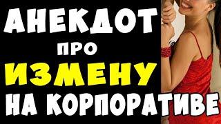 АНЕКДОТ про Распутную Жену после Корпоратива Самые Смешные Свежие Анекдоты