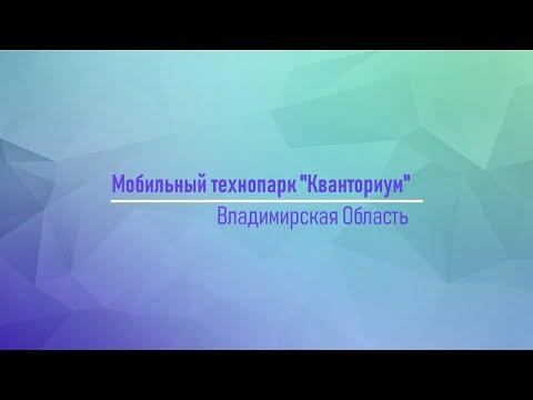 """Презентация мобильного технопарка """"Кванториум"""" для МБОУ СОШ № 7 г. Кольчугино"""