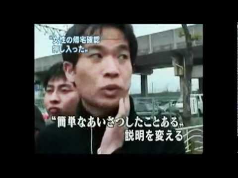 東城瑠理香さん殺害翌日インタビュー