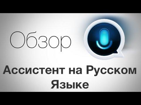 Ассистент на Русском Языке Для Android. Обзор AndroidInsider.ru