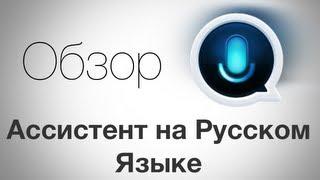видео Google голосовое управление на Android по русский