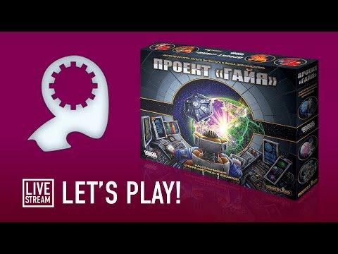Настольная игра «ПРОЕКТ ГАЙЯ»: ФИЛ ПРОТИВ АВТОМЫ! Играю в настольную игру в прямом эфире!