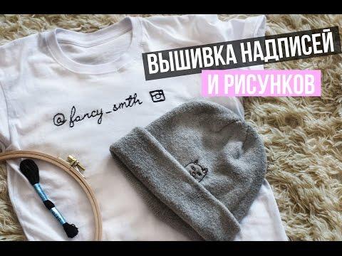 DIY: Вышивка стильных надписей и рисунков / FANCYwork