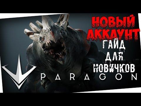 видео: НОВЫЙ АККАУНТ!!! ГАЙД ДЛЯ НОВИЧКОВ!!! paragon!!!