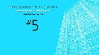 تصميم المنشآت الخرسانية المسلحة - (5) تحليل المقاطع قبل التشرخ - م. أحمد جمال عبد الجواد