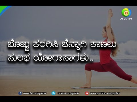 Ayush TV- Yoga for Obesity |Yoga for Beginners | how to lose weight fast| Yoga exercises|Weight Loss
