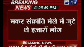 Bengal: 6 dead, 10 injured in Gangasagar mela stampede