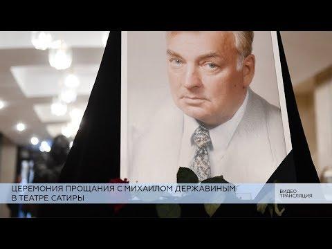 Прощание с актером Михаилом Державиным