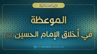 أخلاق الإمام الحسين ( عليه السلام ) - الشيخ عبد المهدي الكربلائي