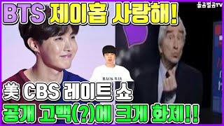 【ENG】BTS 제이홉 사랑해! 美 CBS 레이트 쇼 공개 고백(?)에 크게 화제!! BTS J-Hope 돌곰별곰TV