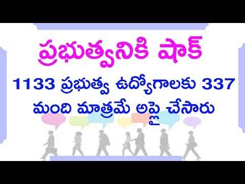 Telangana government jobs status || Telangana government jobs status 1133 jobs update in telangana