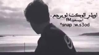 عراقي بطيء - اويلي الوكت لو يرجع ٢٠١٦