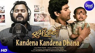 Kandena Kandena Dhana Chhabirani New Odia Movie Sad Song Sidharth Music