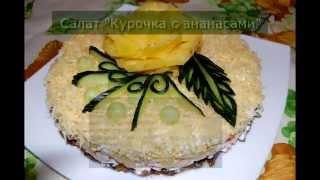 Курочка с ананасами. Рецепт салата курочки с ананасом
