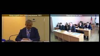 Фонд ЖКХ провел селекторное совещание с Республикой Башкортостан, а также Кемеровской и Свердловской областями. 22.03.2016