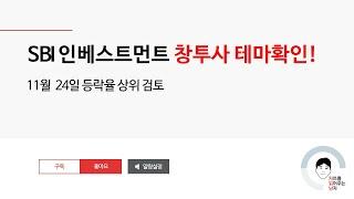 [차읽남] 11월 24일 등락율 상위 검토 // SBI…