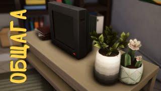 The Sims 4 : РЕМОНТ ОБЩАГИ [СТРОИТЕЛЬСТВО]