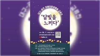 대구-광주 장애인문화예술 교류전 '달빛을 느끼다'