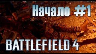 Проходження Battlefield 4 - Початок #1 (PS3)