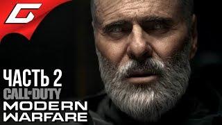 CALL of DUTY: Modern Warfare (2019) ➤ Прохождение #2 ➤ ОПАСНЫЕ ЛЮДИ