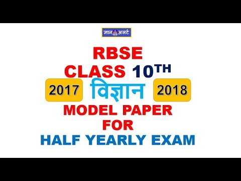 RBSE Class 10 SCIENCE || MODEL PAPER || NEW PATTERN || IMPORTANT QUESTION