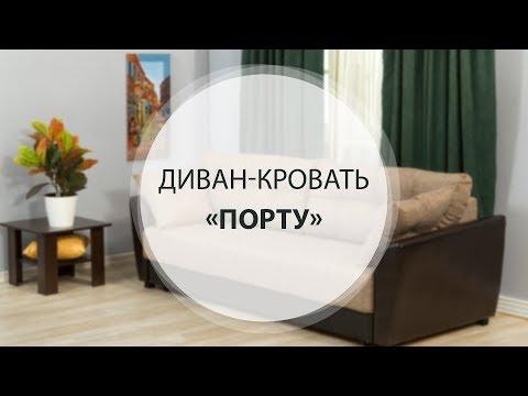 Диван-кровать ПОРТУ